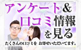 アンケート&口コミ情報を見る!!