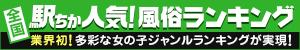 茨城の風俗の人気ランキングなら[駅ちか]