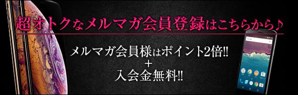 メルマガ会員様募集!!