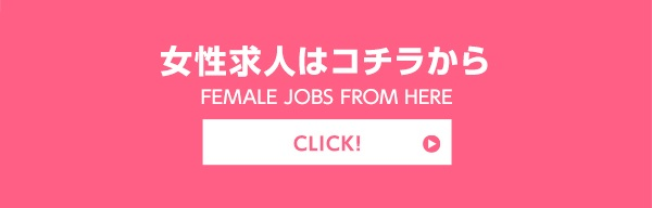 女性求人ホームページ