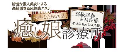 高級回春&M性感【癒し娘診療所 水戸・ひたちなか店】