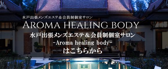 水戸出張メンズエステ&会員制個室サロン-Aroma healing body-