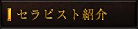 セラピスト紹介